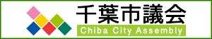 千葉市議会