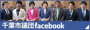 千葉市議団Facebook
